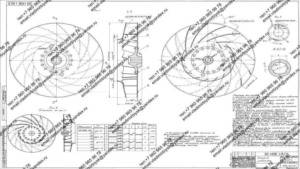 Чертеж рабочего колеса ДН-13 (ВДН-13)