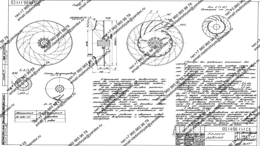Чертеж рабочего колеса ДН-6.3 (ВДН-6.3)