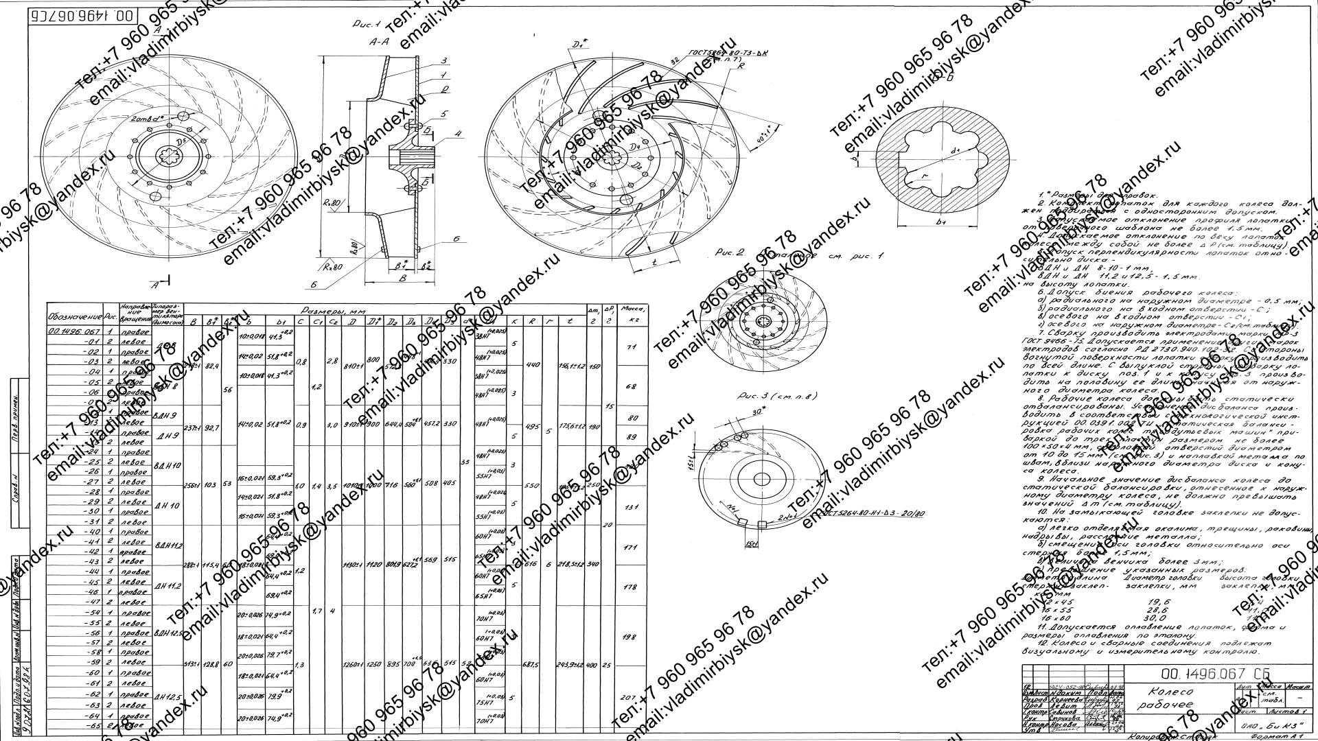 Чертеж рабочего колеса ДН-8-12.5 (ВДН-8-12.5)