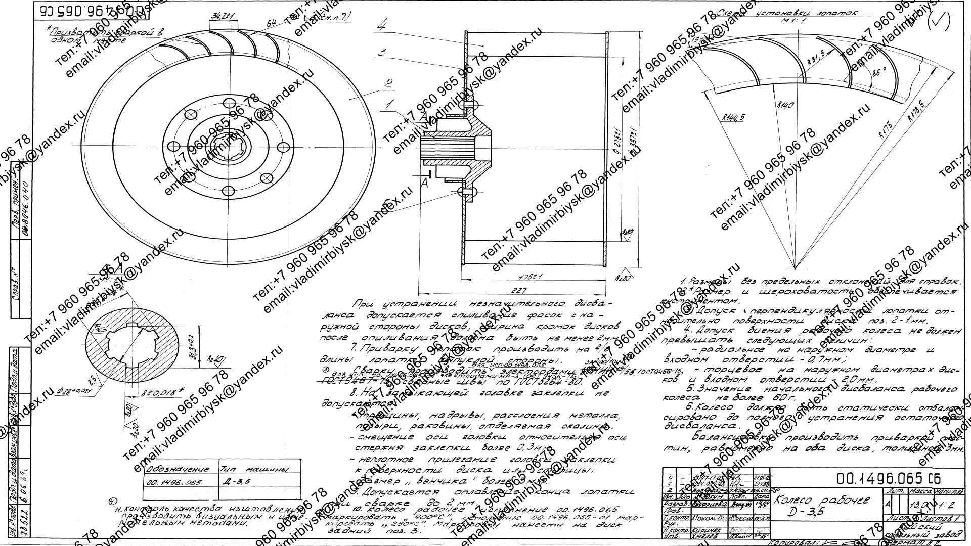 Чертеж рабочего колеса Д-3.5 (ВД-3.5)