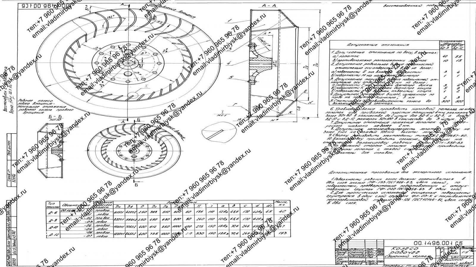 Чертеж рабочего колеса Д-6-12 (ВД-6-12)