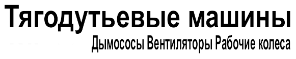 Дымососы ДН Д Вентиляторы ВДН ВД