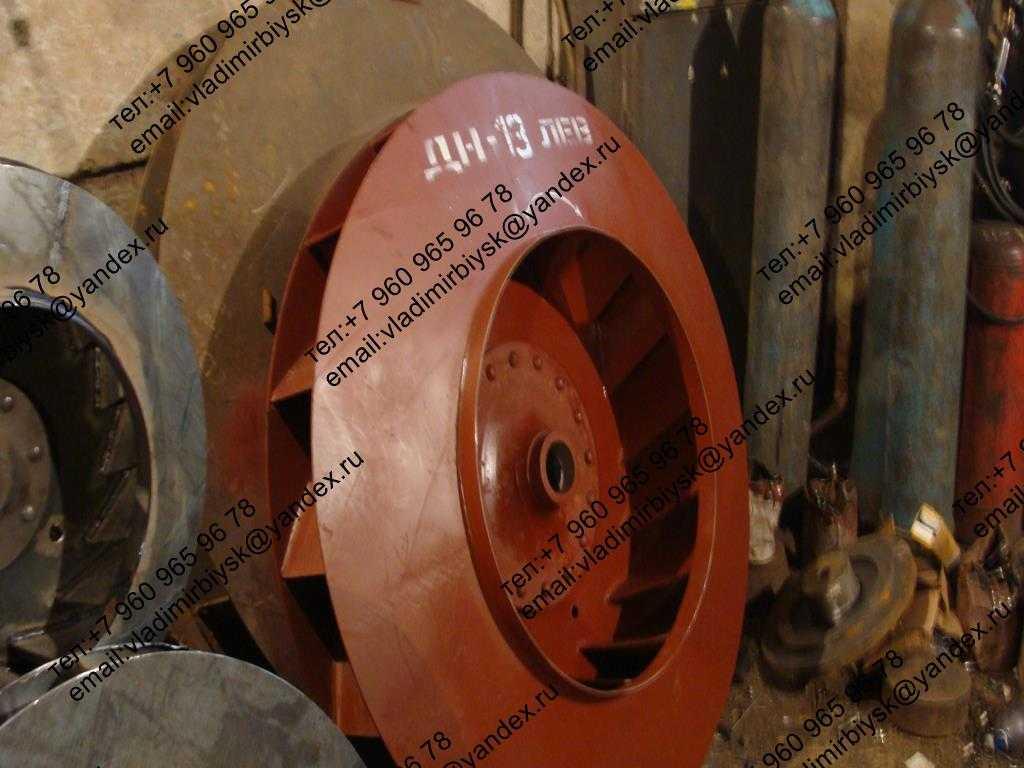 Рабочее колесо ВДН-13