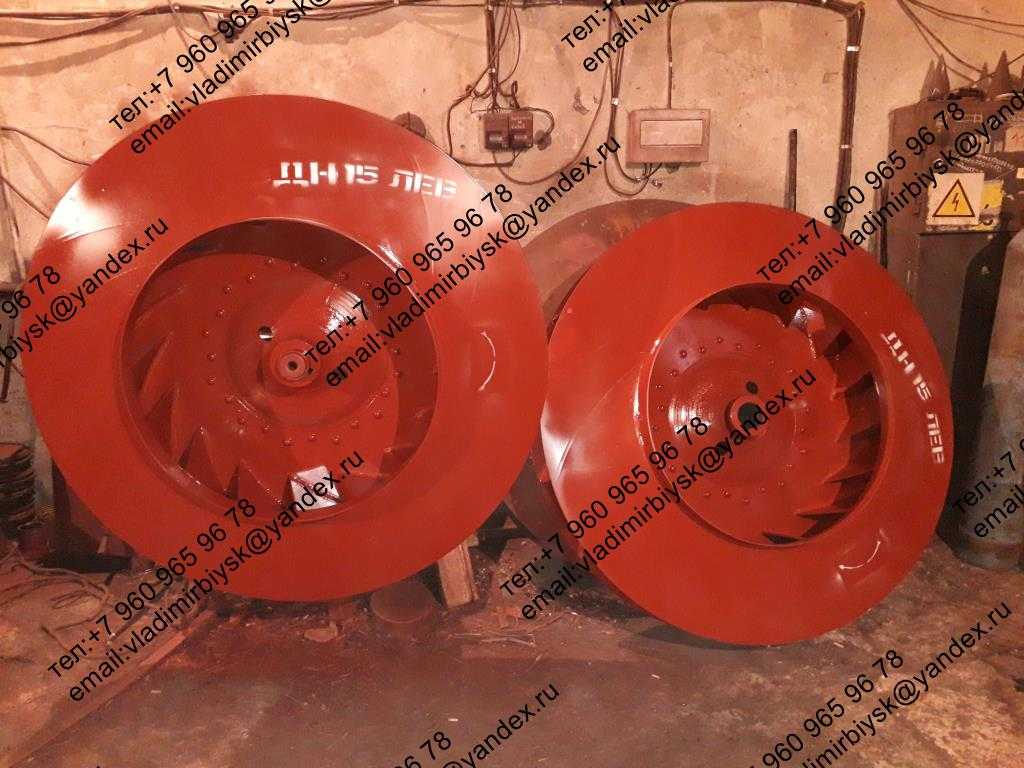 Рабочее колесо ВДН-15