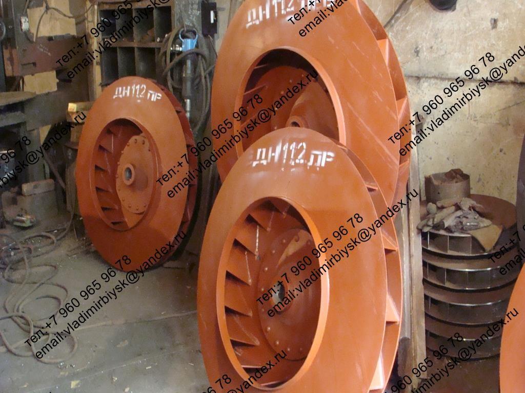 Рабочее колесо ДН-11.2