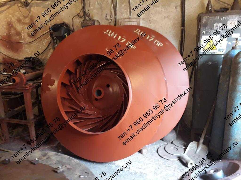 Рабочее колесо ДН-17